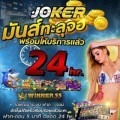 joker24hrb12's picture